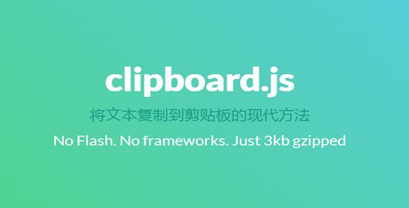Clipboard插件和Tooltip插件实现复制及动态提示