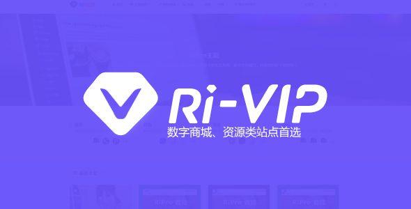 RiPro v5.9.0 - 付费资源下载WordPress主题破解版