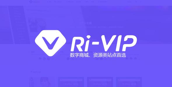 RiPro主题最新破解去授权无限制版本更新V3.7.1