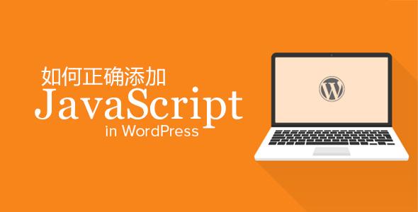 正确添加JavaScript代码到WordPress的方法