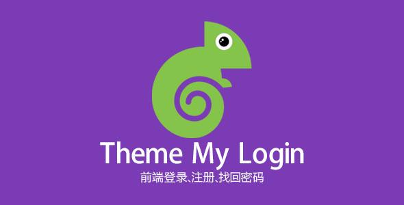 Theme My Login - 前端登录注册找回密码WordPress插件