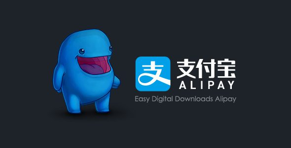 Easy Digital Downloads支付宝网关插件