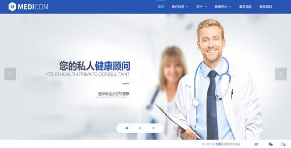 创意滚屏医疗健康DedeCMS整站模板