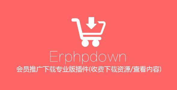 ERPHPDOWN收费下载资源插件集成微信
