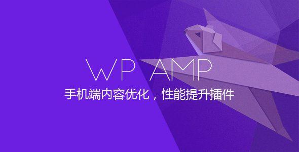 WP AMP汉化版