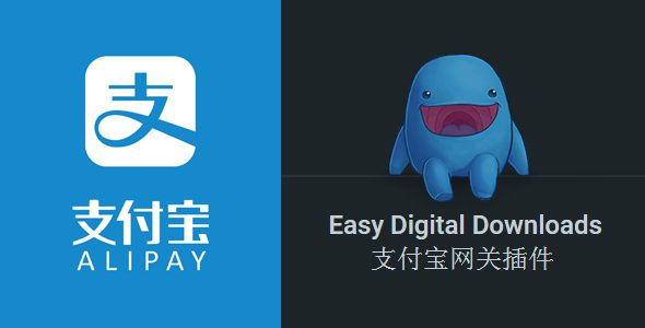 Easy Digital Downloads Alipay