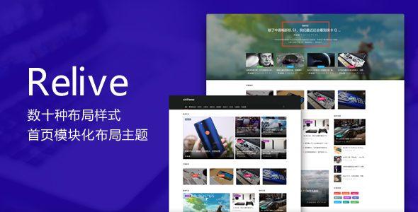Relive v3.1 - 博客自媒体WordPress主题