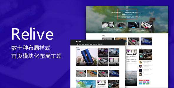 Relive博客自媒体WordPress主题更新至V3.1