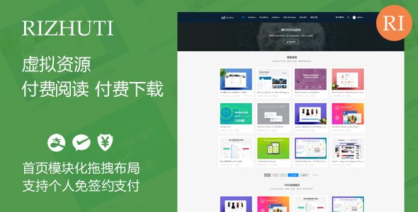 Rizhuti – 虚拟资源收费阅读下载WordPress主题