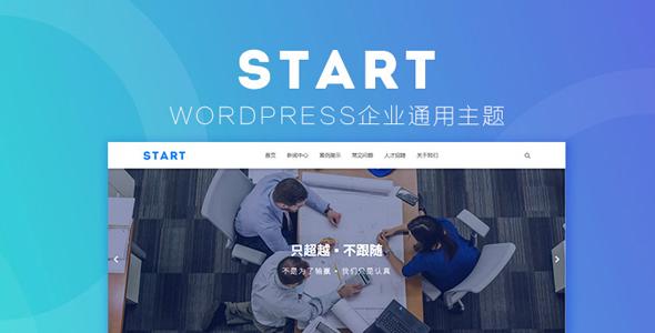 Start - 通用响应式WordPress企业主题