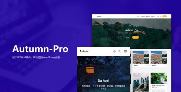 Autumn Pro 高性能WordPress博客主题
