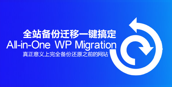 All in One WP Migration网站搬家WordPress插件