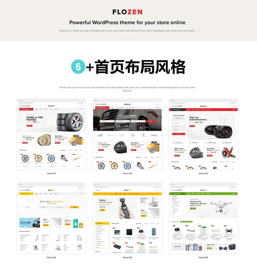 Flozen - WooCommerce商城WordPress主题