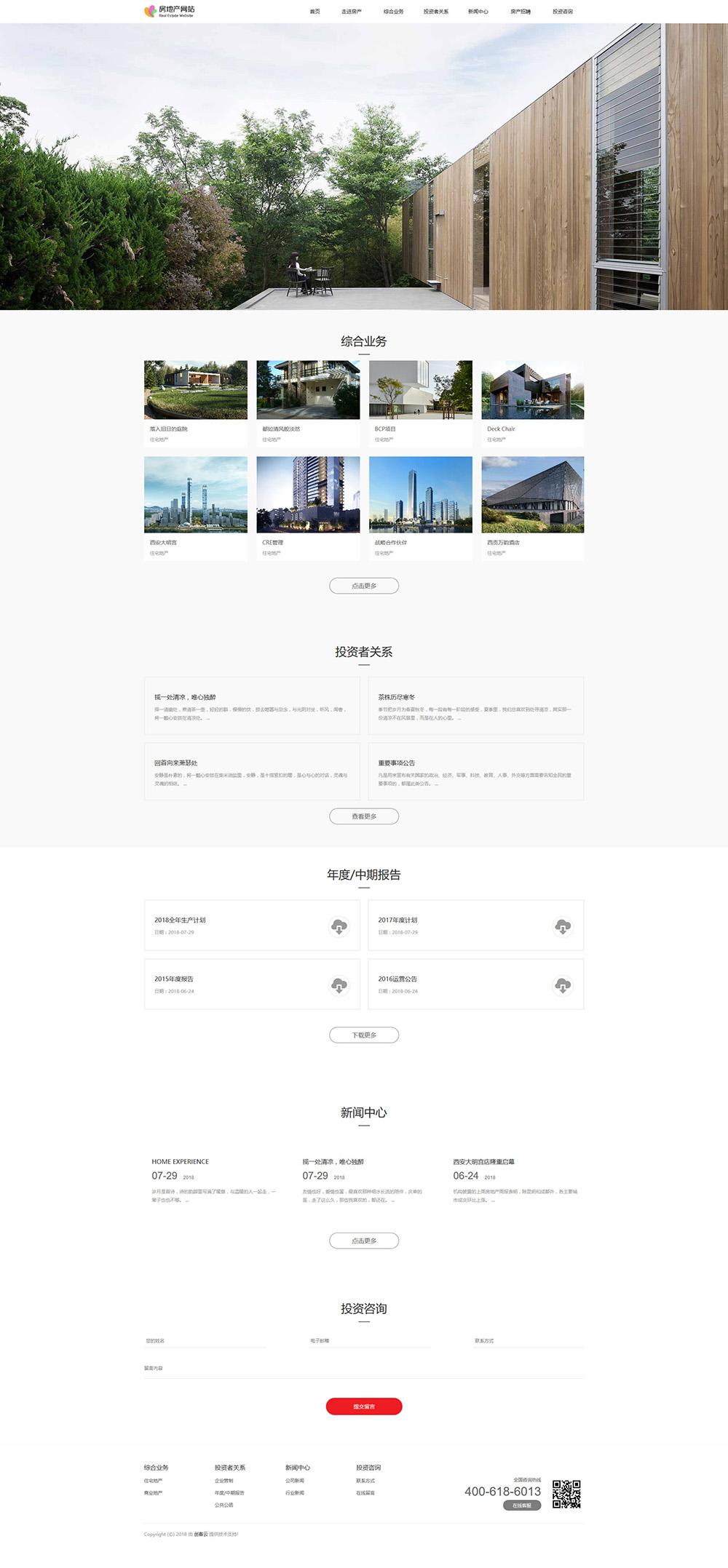 房产建筑 DedeCMS 织梦模板