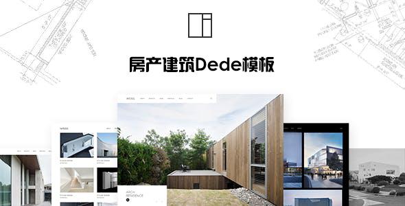 房产建筑DedeCMS织梦模板