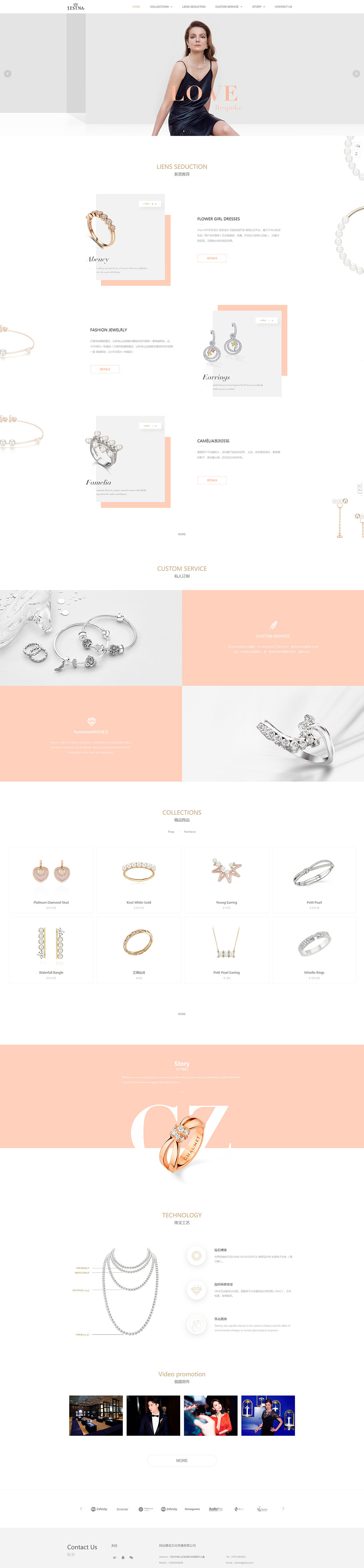 钻石珠宝奢侈品 DedeCMS 织梦模板