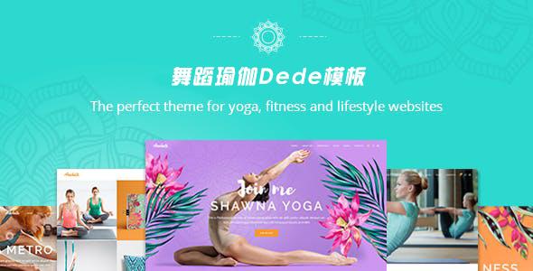 舞蹈瑜伽DedeCMS织梦模板