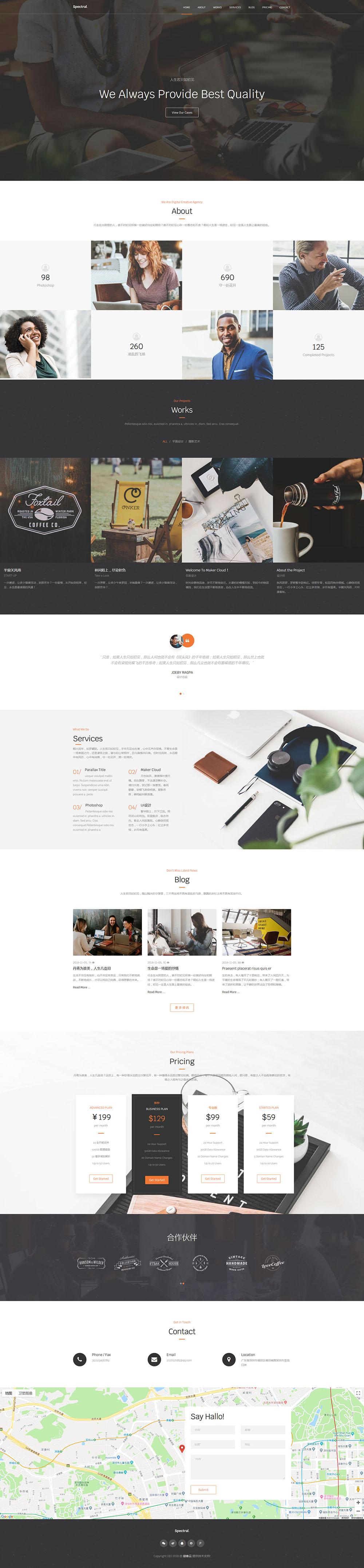 极简单页企业官网 DedeCMS 模板