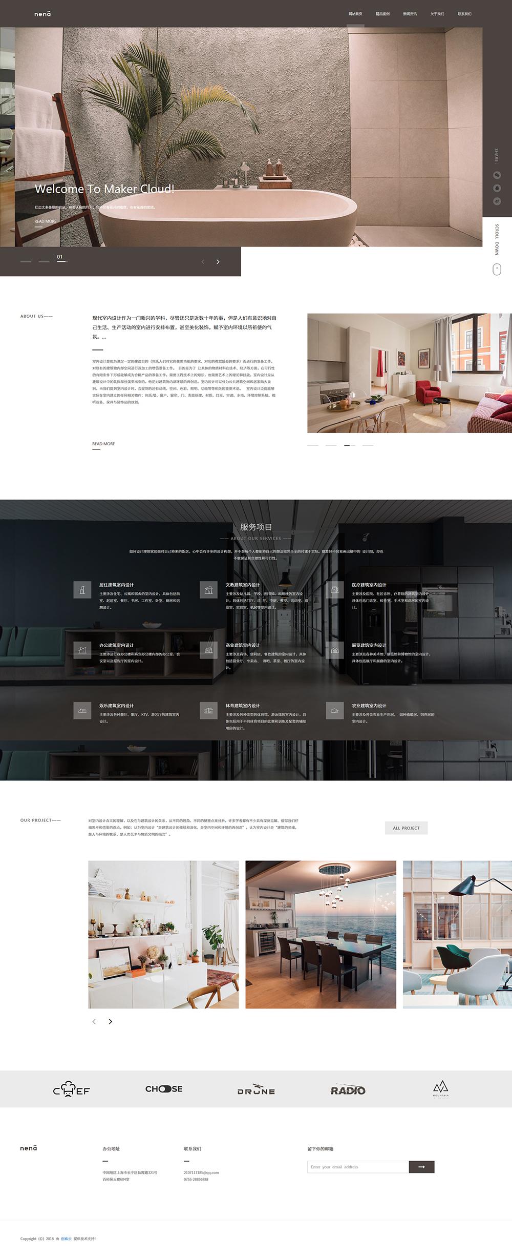 响应式室内设计 DedeCMS 织梦模板