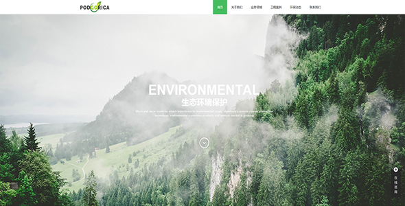 环保绿化企业DedeCMS织梦模板