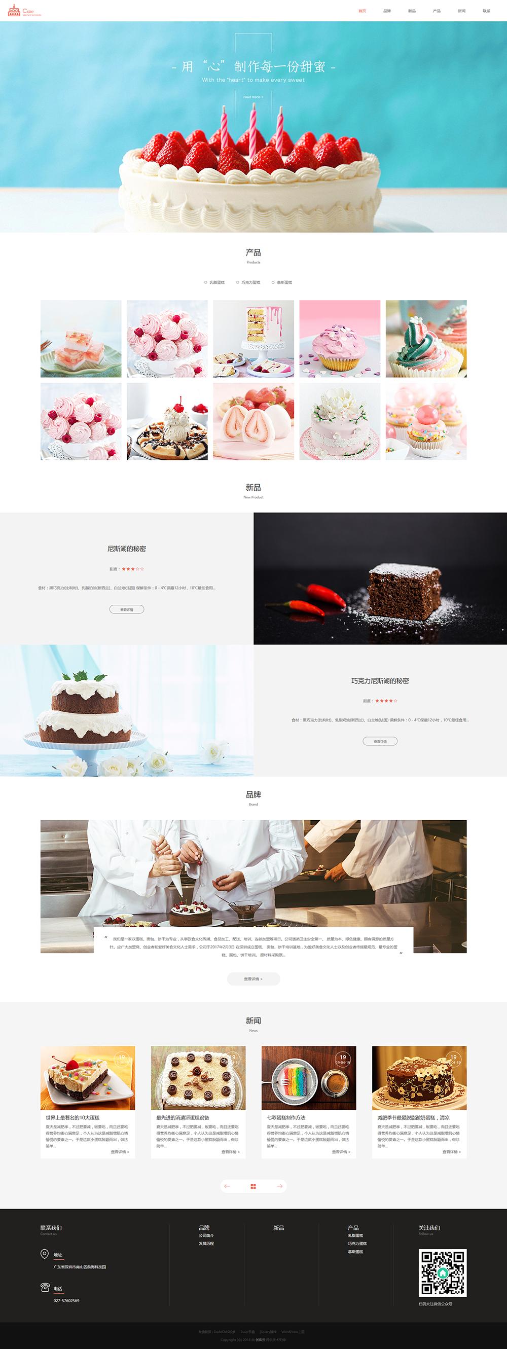 蛋糕甜品烘焙店 DedeCMS 织梦模板