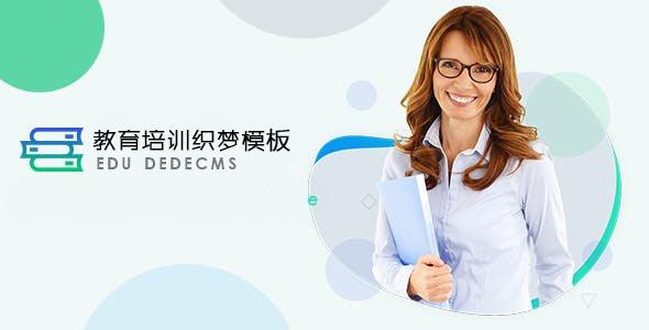 教育培训学校DedeCMS织梦模板