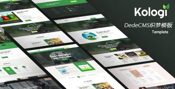 绿色环保企业网站DedeCMS整站模板
