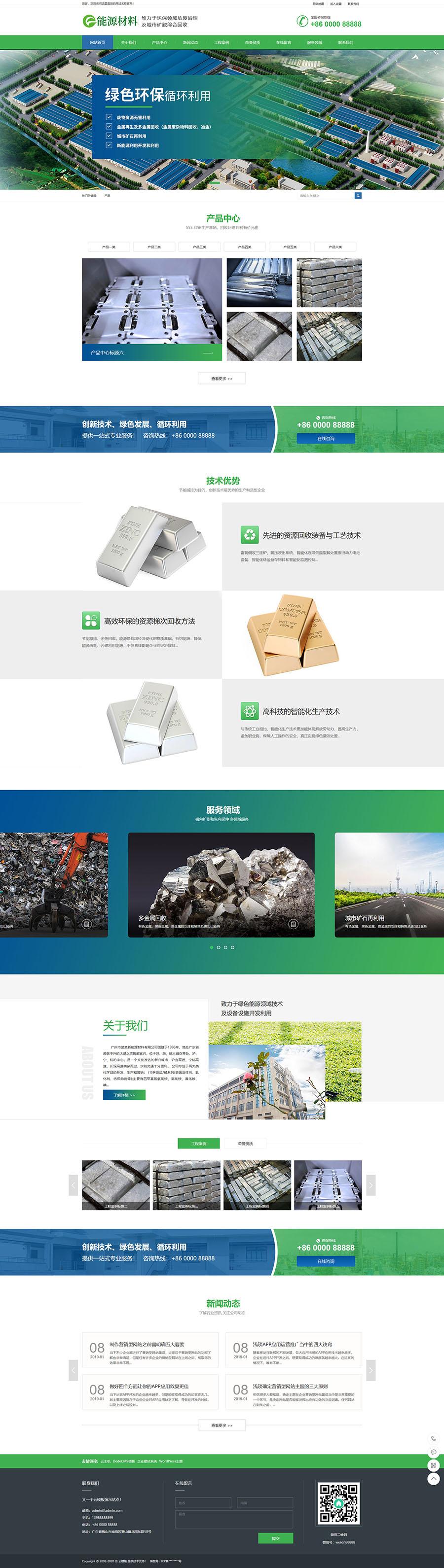 绿色环保企业网站 DedeCMS 整站模板