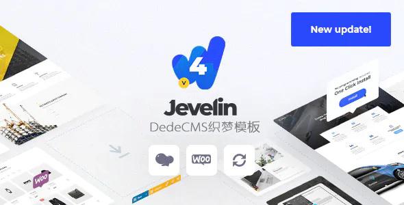 创意简约企业官网DedeCMS整站模板