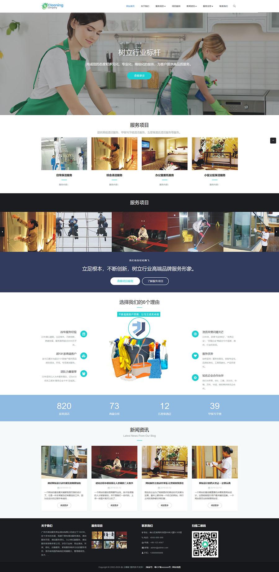 保洁家政服务网站 DedeCMS 模板