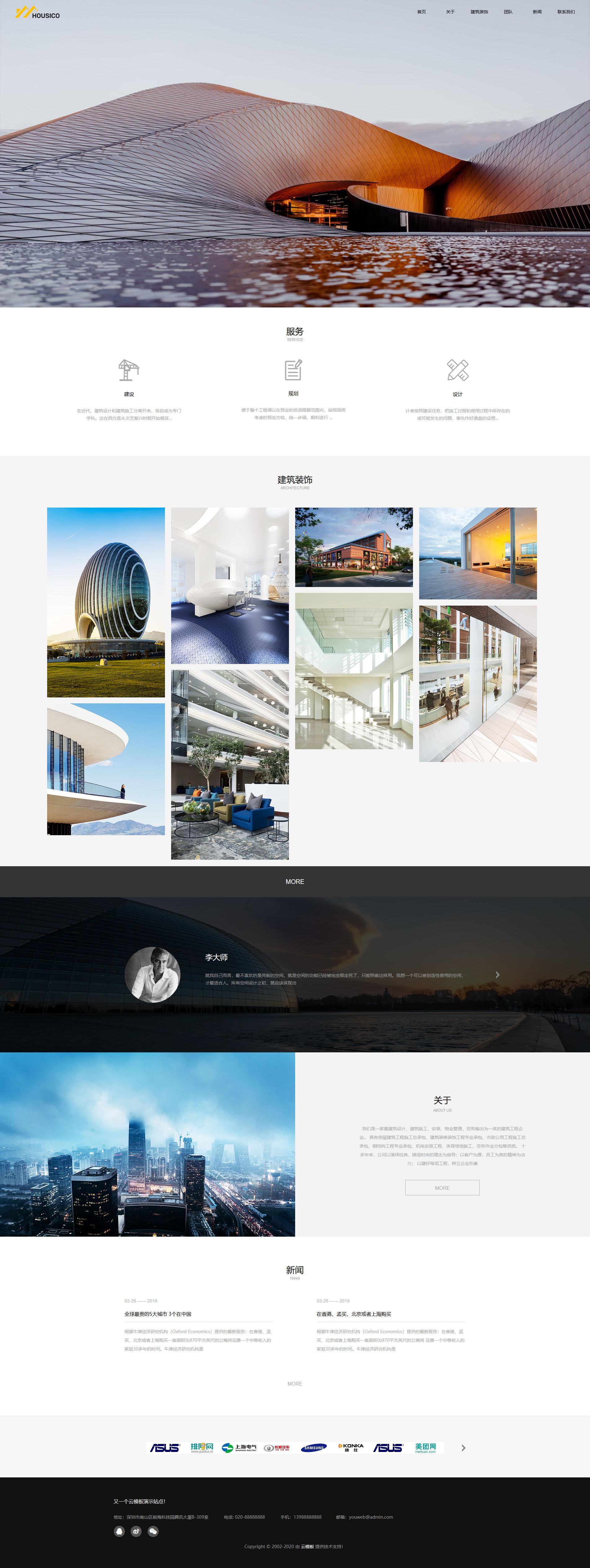 创意建筑景观设计装修公司 DeDeCMS 织梦模板
