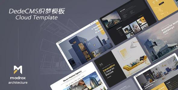 建筑公司装修设计机构网站DedeCMS织梦模板