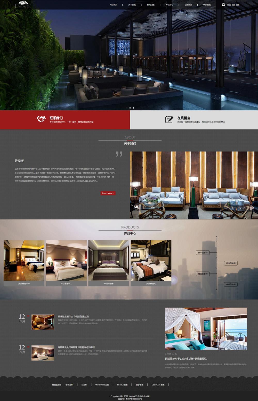 响应式酒店客房类网站 DedeCMS 织梦模板