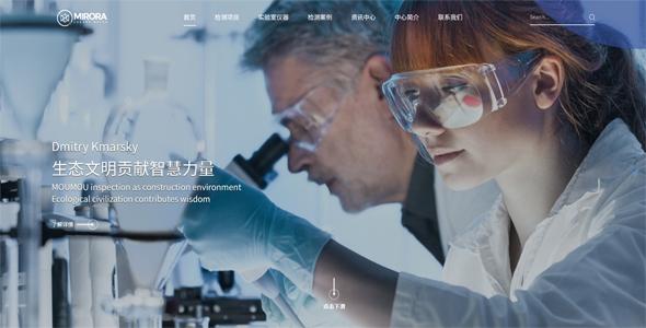 科研医疗生物化工检测DedeCMS织梦模板