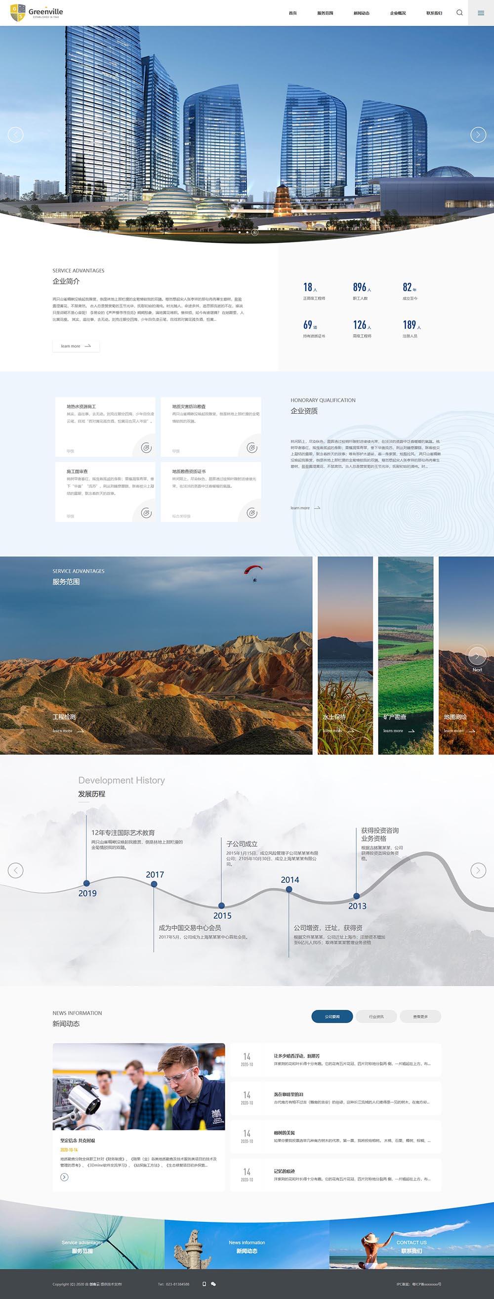 地质工程建筑企业网站 DedeCMS 织梦模板