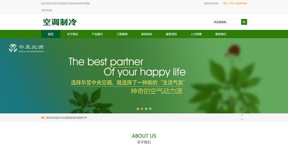 绿色机械工业设备产品类企业网站响应式织梦模板