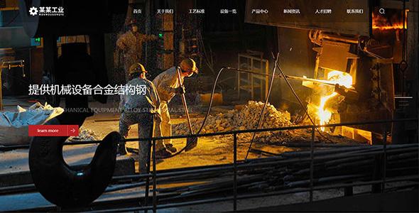 织梦响应式重工业钢铁机械类网站织梦模板
