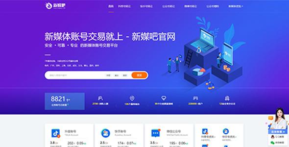 仿新媒吧抖音号/快手/公众号交易转让平台网站织梦模板