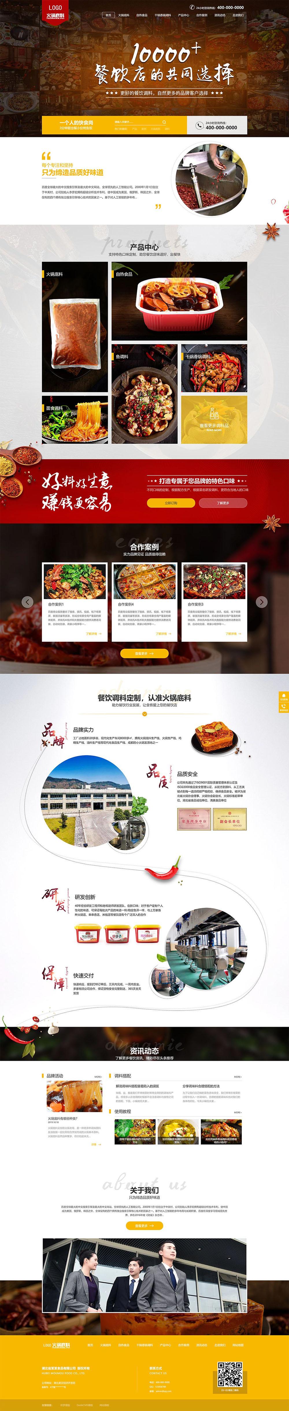 火锅底料餐饮调料类企业营销型DedeCMS织梦网站模板