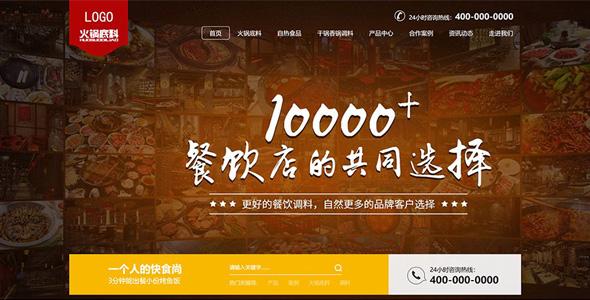 火锅底料餐饮调料类企业营销型DedeCMS织梦网站模板(带手机端)