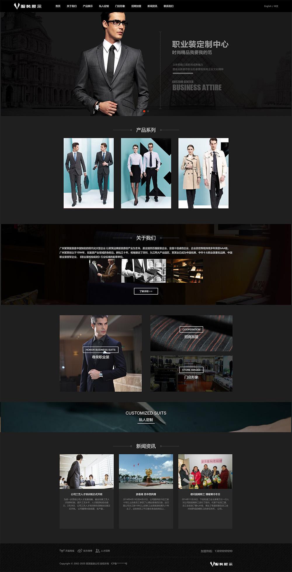中英文工装品牌服装饰品类企业DedeCMS织梦模板