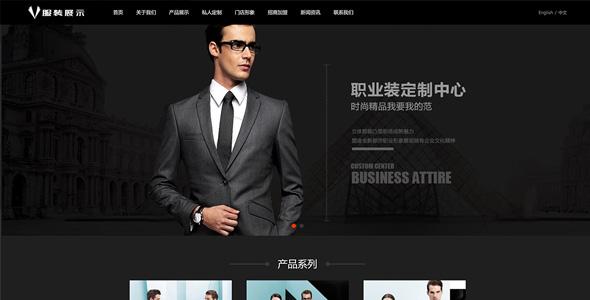 中英文工装品牌服装饰品类企业DedeCMS织梦模板(带手机版)